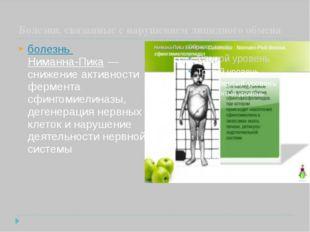 Болезни, связанные с нарушением липидного обмена болезнь Ниманна-Пика— сниж
