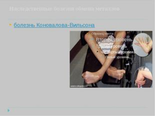 Наследственные болезни обмена металлов болезнь Коновалова-Вильсона