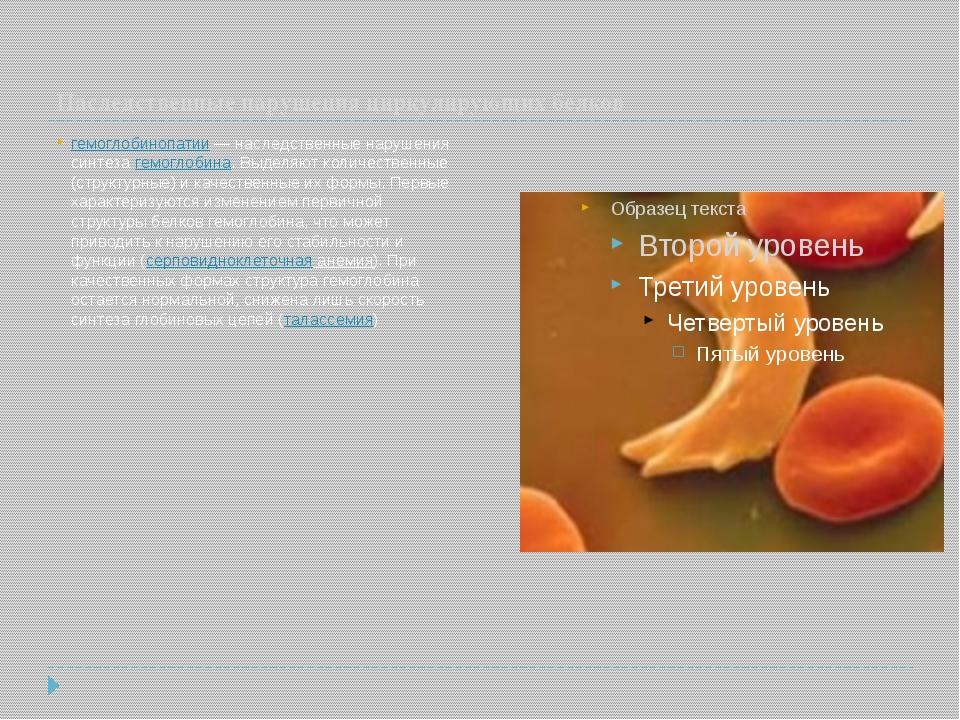Наследственные нарушения циркулирующих белков гемоглобинопатии— наследствен...