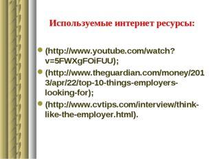 Используемые интернет ресурсы: (http://www.youtube.com/watch?v=5FWXgFOiFUU);