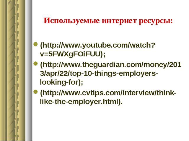 Используемые интернет ресурсы: (http://www.youtube.com/watch?v=5FWXgFOiFUU);...