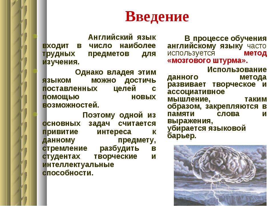 Введение Английский язык входит в число наиболее трудных предметов для изучен...