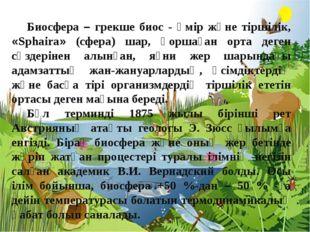 Биосфера – грекше биос - өмір және тіршілік, «Sphaira» (сфера) шар, қоршаған