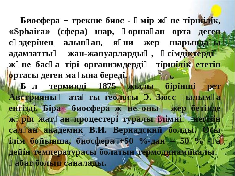 Биосфера – грекше биос - өмір және тіршілік, «Sphaira» (сфера) шар, қоршаған...