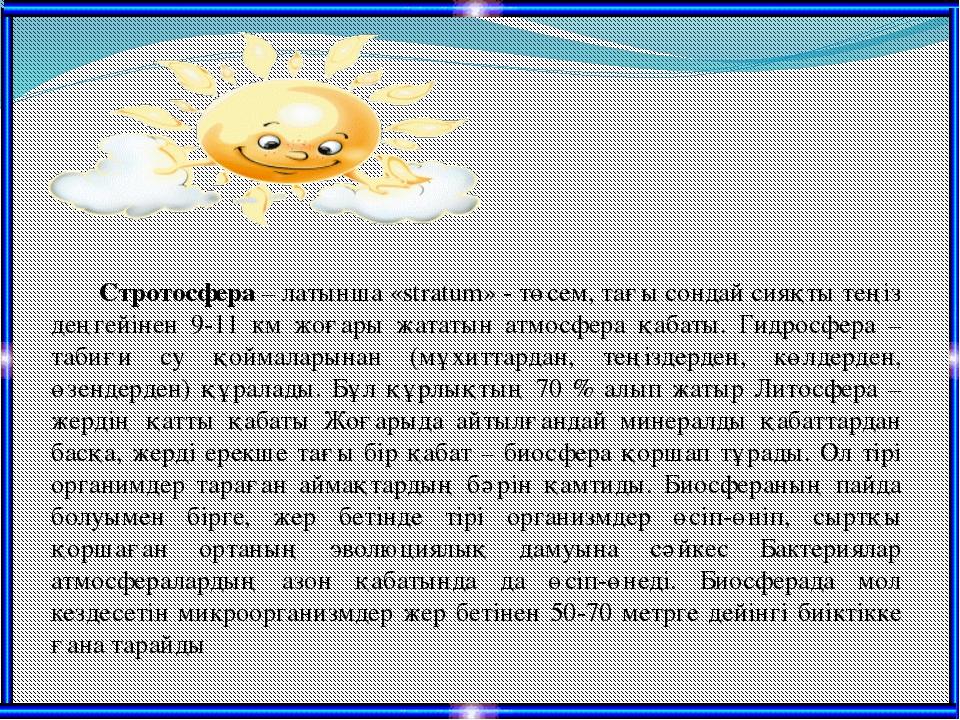 Стротосфера – латынша «stratum» - төсем, тағы сондай сияқты теңіз деңгейіне...