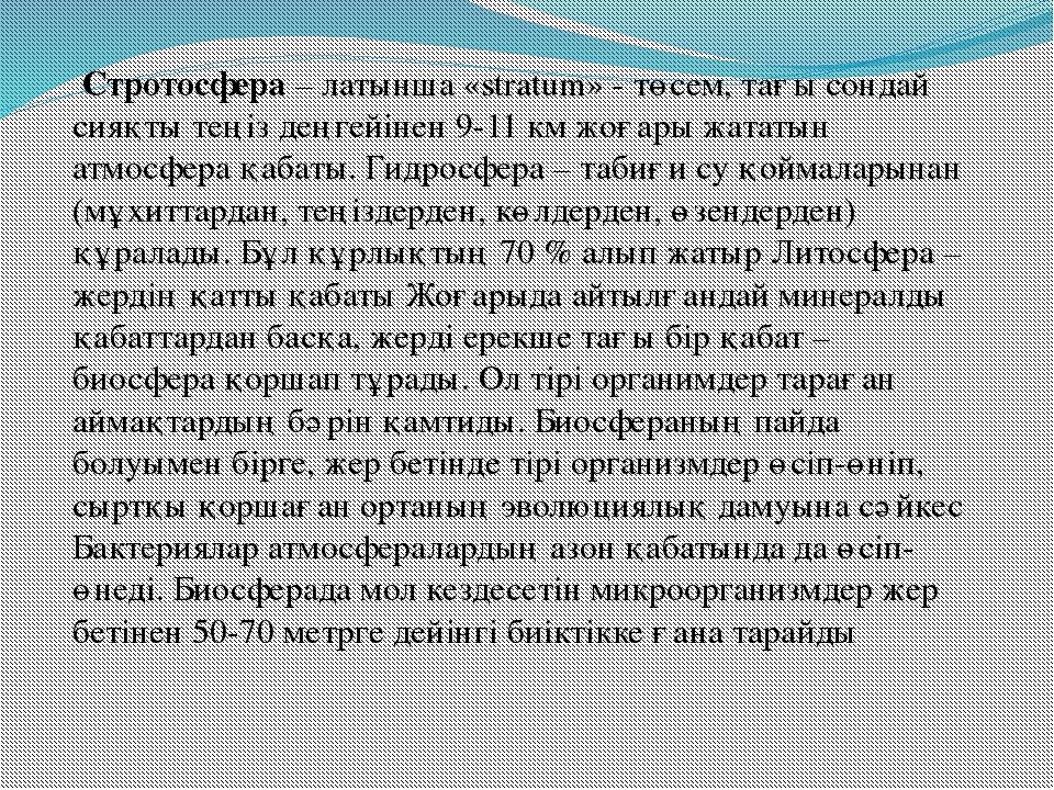Стротосфера – латынша «stratum» - төсем, тағы сондай сияқты теңіз деңгейінен...
