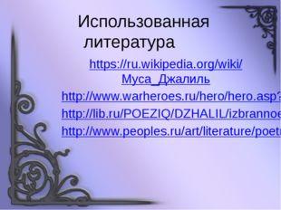 Использованная литература https://ru.wikipedia.org/wiki/Муса_Джалиль http://