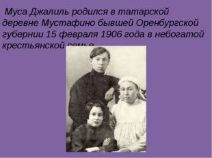 Муса Джалиль родился в татарской деревне Мустафино бывшей Оренбургской губер