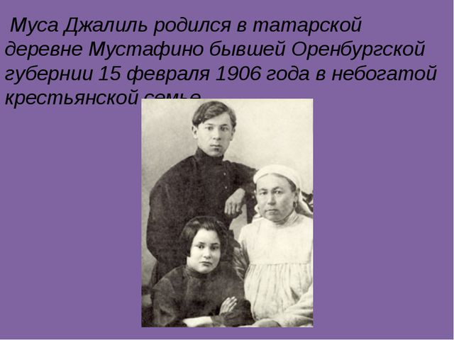 Муса Джалиль родился в татарской деревне Мустафино бывшей Оренбургской губер...