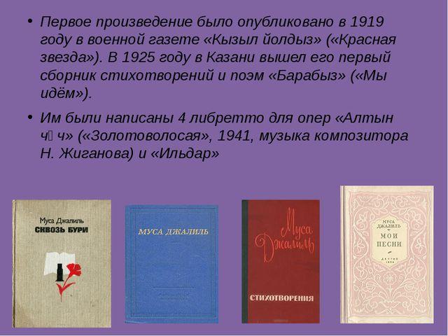 Первое произведение было опубликовано в1919 годув военной газете «Кызыл йол...