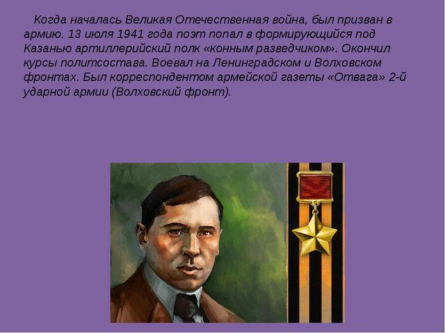 Когда началась Великая Отечественная война, был призван в армию. 13 июля 194...