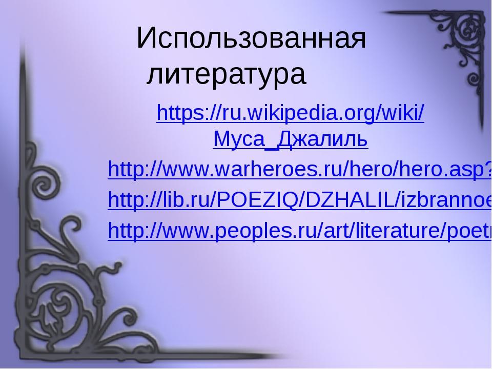 Использованная литература https://ru.wikipedia.org/wiki/Муса_Джалиль http://...