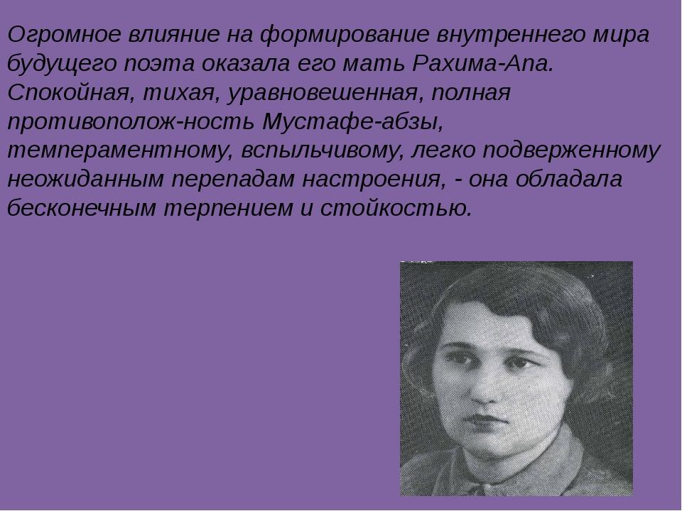 Огромное влияние на формирование внутреннего мира будущего поэта оказала его...