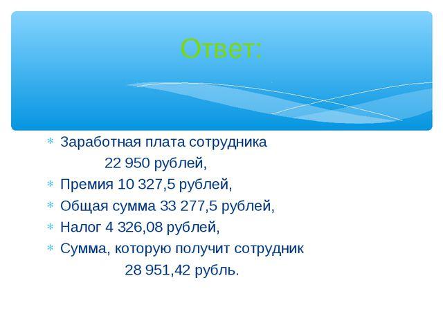 Заработная плата сотрудника 22 950 рублей, Премия 10 327,5 рублей, Общая сумм...