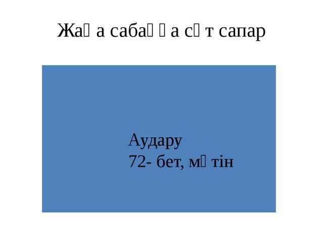 Жаңа сабаққа сәт сапар Аудару 72- бет, мәтін