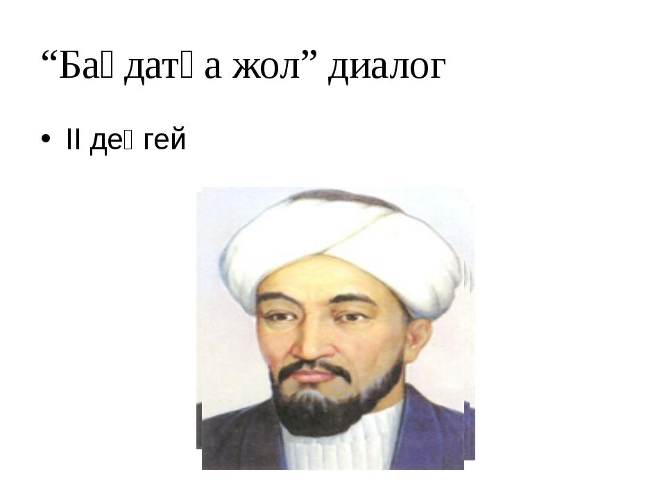 """""""Бағдатқа жол"""" диалог ІІ деңгей"""