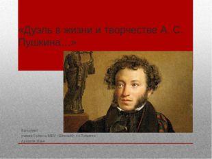 «Дуэль в жизни и творчестве А. С. Пушкина…» Выполнил ученик 5 класса МБУ «Шко