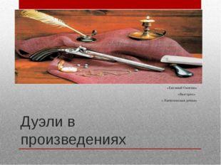 Дуэли в произведениях «Евгений Онегин» «Выстрел» « Капитанская дочка»