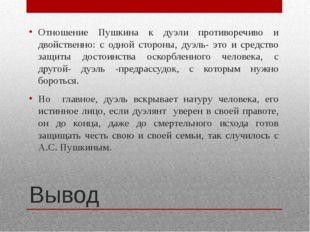 Вывод Отношение Пушкина к дуэли противоречиво и двойственно: с одной стороны,