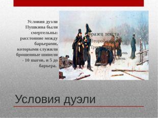 Условия дуэли Условия дуэли Пушкина были смертельны: расстояние между барьера