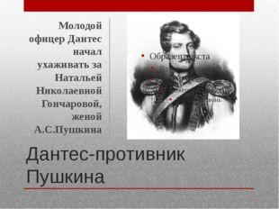 Дантес-противник Пушкина Молодой офицер Дантес начал ухаживать за Натальей Ни