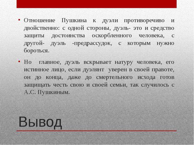 Вывод Отношение Пушкина к дуэли противоречиво и двойственно: с одной стороны,...