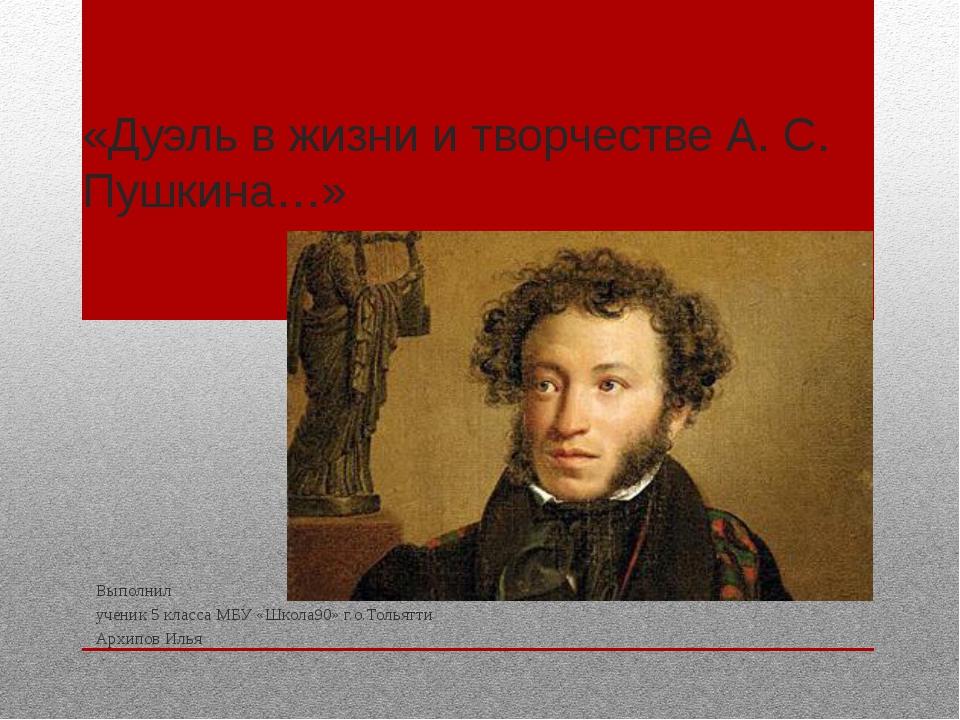 «Дуэль в жизни и творчестве А. С. Пушкина…» Выполнил ученик 5 класса МБУ «Шко...