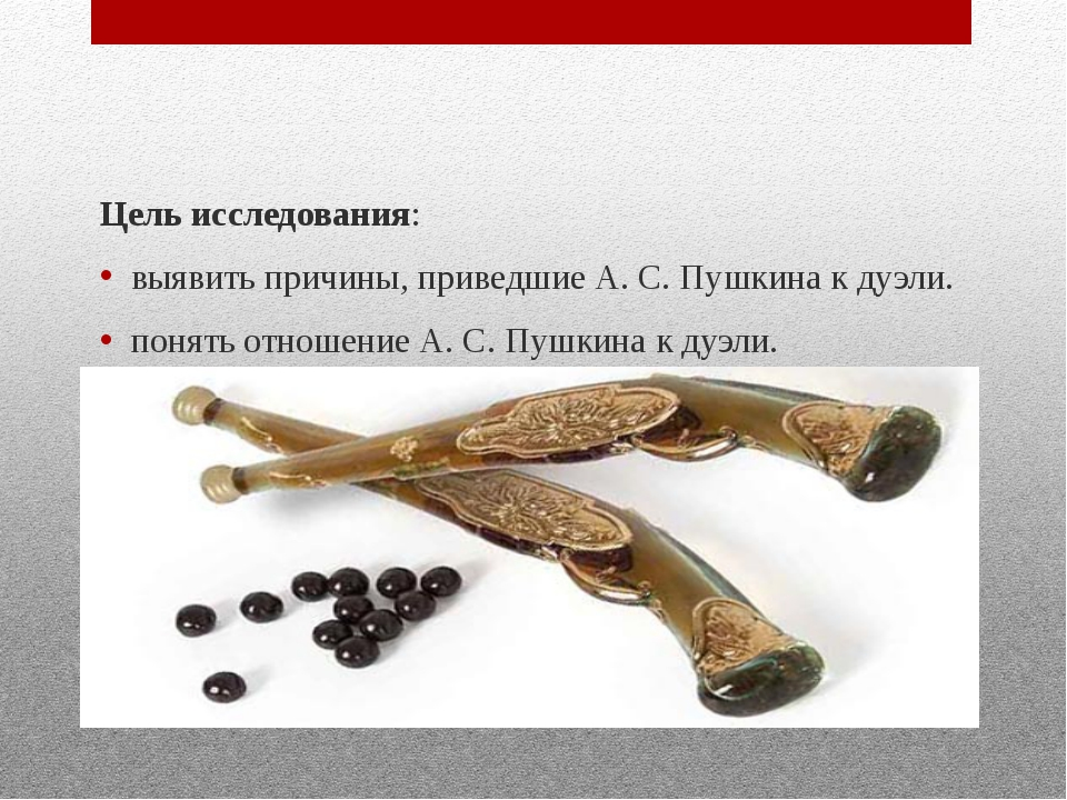Цель исследования: выявить причины, приведшие А. С. Пушкина к дуэли. понять...