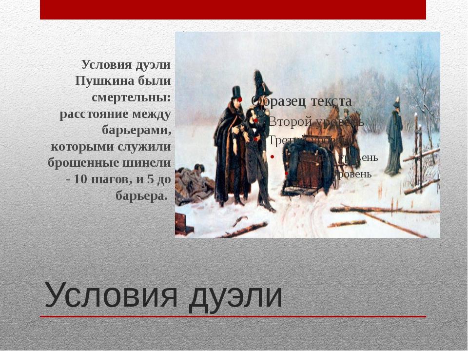 Условия дуэли Условия дуэли Пушкина были смертельны: расстояние между барьера...