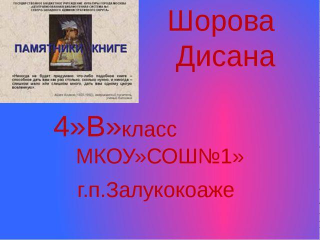 "Шорова Дисана 4»В»класс МКОУ»СОШ№1» г.п.Залукокоаже ""Мастер презентаций"". ht..."