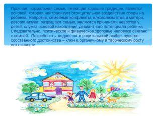 Прочная, нормальная семья, имеющая хорошие традиции, является основой, котора