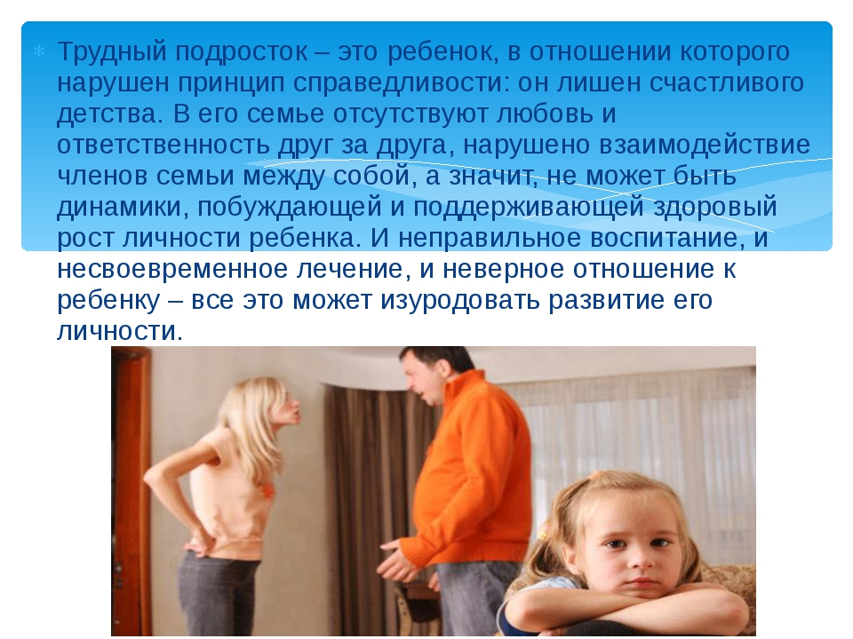 Трудный подросток – это ребенок, в отношении которого нарушен принцип справед...