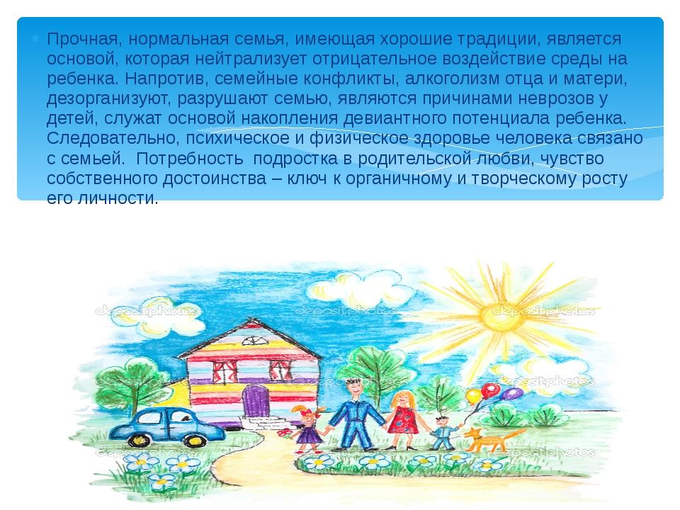 Прочная, нормальная семья, имеющая хорошие традиции, является основой, котора...
