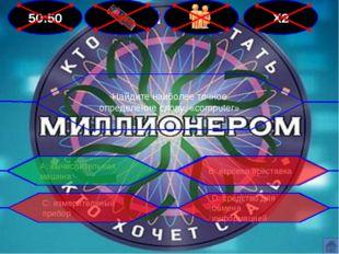 50:50 Х2 Найдите наиболее точное определение слову «computer» В: игровая прис
