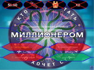 50:50 Х2 Программы сопряжения устройств компьютера называются В: компиляторам