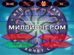 50:50 Х2 Аналоговым сигналом является В: сигнал SOS А: сигнал светофора D: си