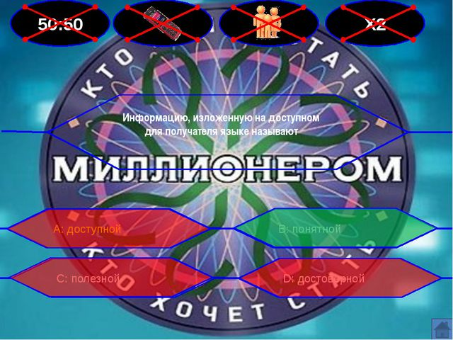 50:50 Х2 Информацию, изложенную на доступном для получателя языке называют В:...