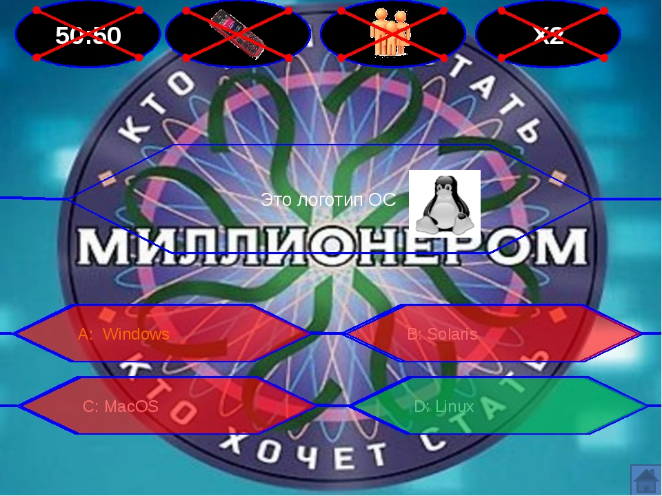 50:50 Х2 Это логотип ОС В: Solaris А: Windows D: Linux С: MacOS