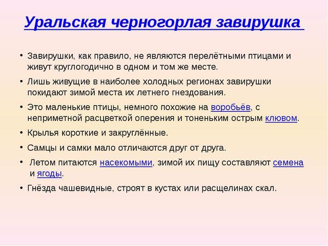 Уральская черногорлая завирушка Завирушки, как правило, не являются перелётн...