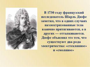 В 1730 году французский исследователь Шарль Дюфе заметил, что в одних случаях
