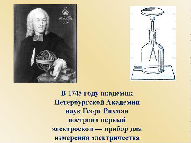 В 1745 году академик Петербургской Академии наук Георг Рихман построил первый...