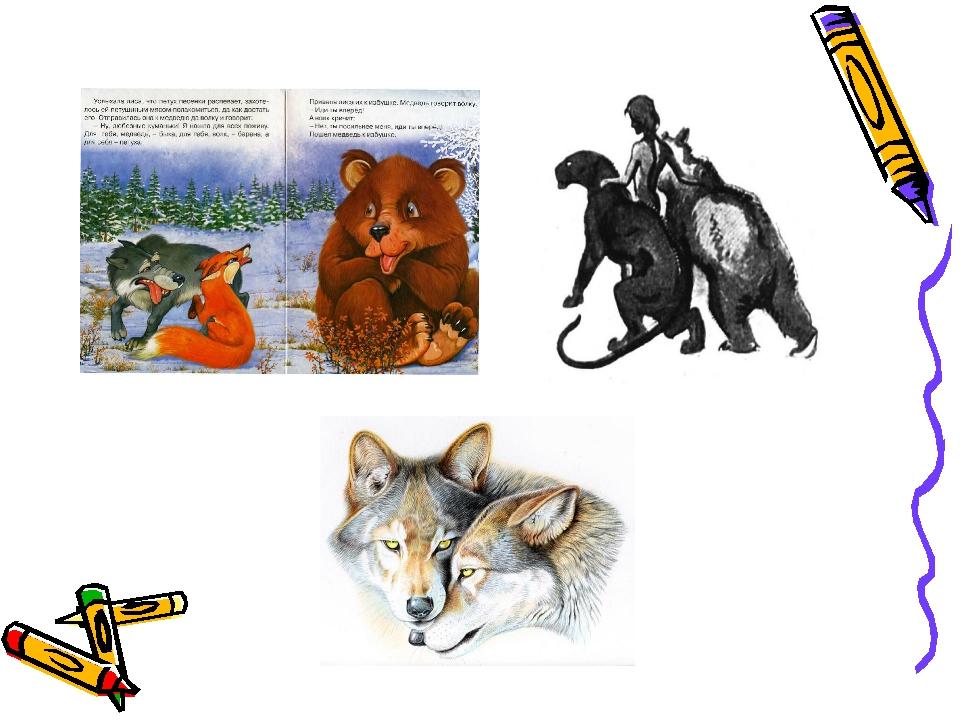 Урок изо 2 класс звери в лесу ёлки
