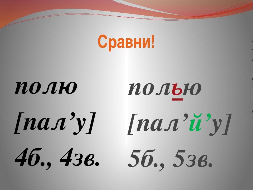 Сравни!  полю [пал'у] 4б., 4зв.