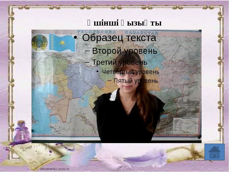 Қазақстанрәміздері 30 20 10 Қазақстан географиясы 30 20 10 Қазақстан мерекел...