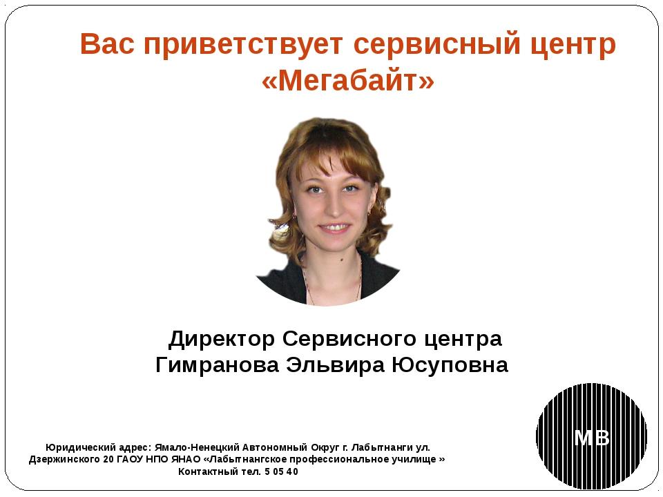 MB Вас приветствует сервисный центр «Мегабайт» Директор Сервисного центра Гим...