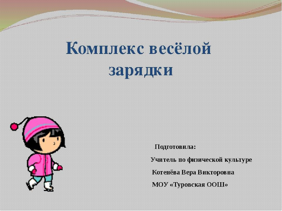 Комплекс весёлой зарядки Подготовила: Учитель по физической культуре Котенёва...