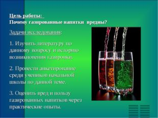 Цель работы: Почему газированные напитки вредны?  Задачи исследования: 1. И