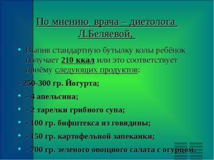 По мнению врача – диетолога Л.Беляевой, Выпив стандартную бутылку колы ребёно