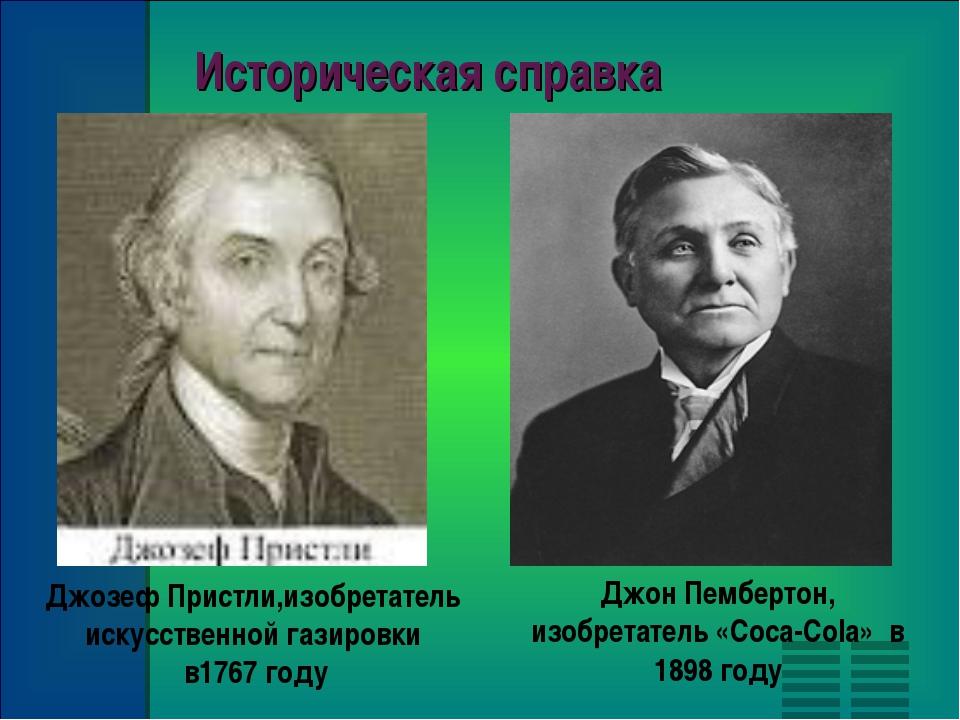 Историческая справка Джон Пембертон, изобретатель «Coca-Сola» в 1898 году Джо...