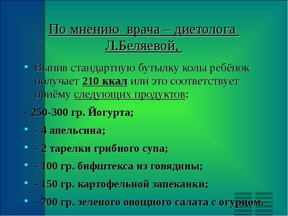 По мнению врача – диетолога Л.Беляевой, Выпив стандартную бутылку колы ребёно...